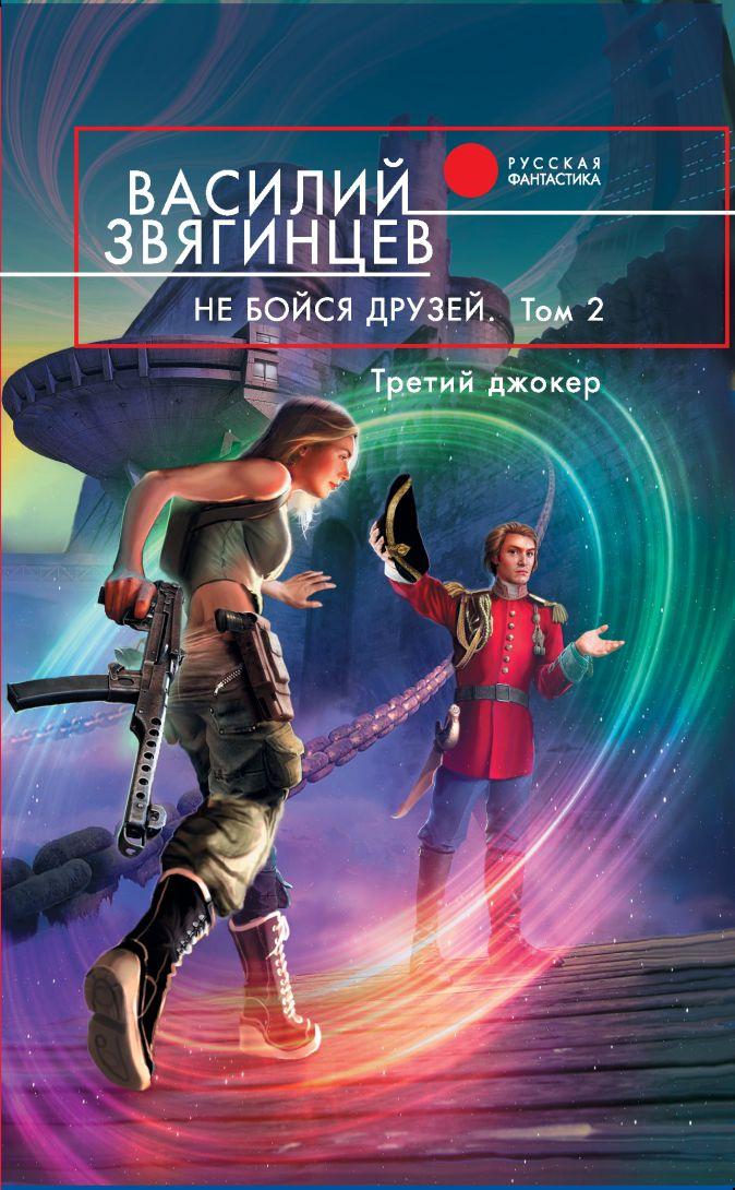 Василий  Звягинцев - Большие батальоны. Том 1. Спор славян между собою обложка книги