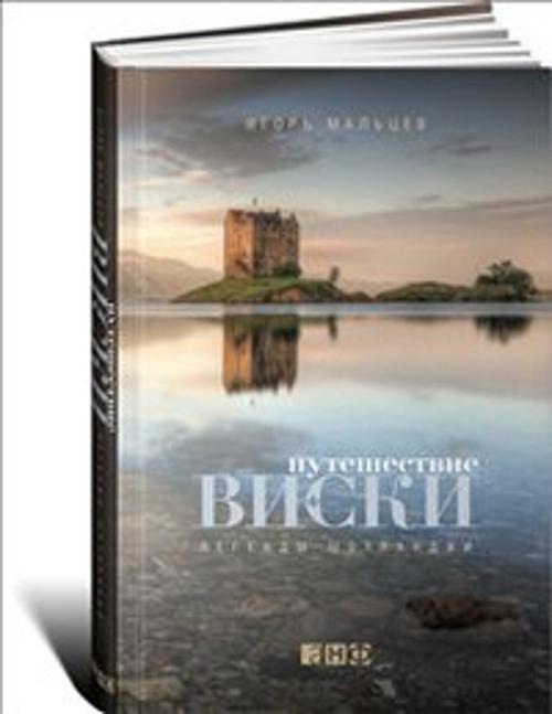 Путешествие виски: Легенды Шотландии Мальцев И.
