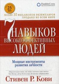 Кови С. - Семь навыков высокоэффективных людей (обложка) обложка книги