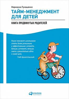 Лукашенко М. Тайм-менеджмент для детей: Книга продвинутых родителей