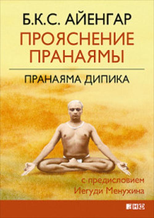 Айенгар Б. Прояснение Пранаямы. Пранаяма Дипика йога дыхания оздоровительные пранаямы на каждый день