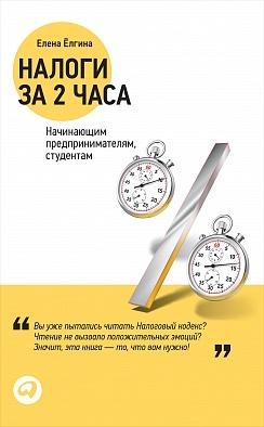 Налоги за два часа Ёлгина Е.