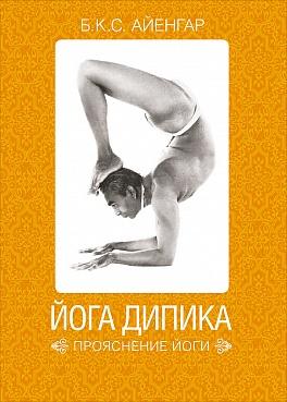 Айенгар Б. - Йога Дипика обложка книги