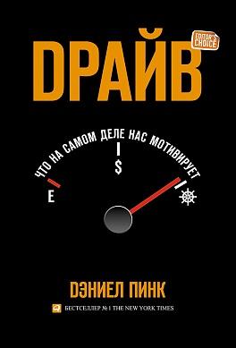 Драйв: Что на самом деле нас мотивирует Пинк Д.