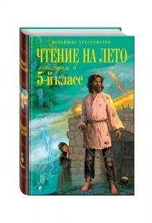 Чтение на лето. Переходим в 5-й кл. 3-е изд., испр. и перераб.