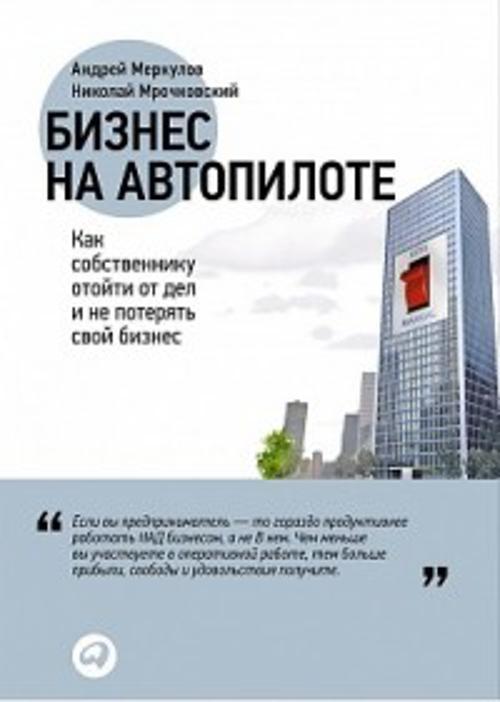 Бизнес на автопилоте: Как собственнику отойти от дел и не потерять свой бизнес ( Меркулов А.,Мрочковский Н.  )