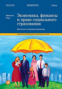 Экономика, финансы и право социального страхования: Институты и страховые механизмы Роик В.