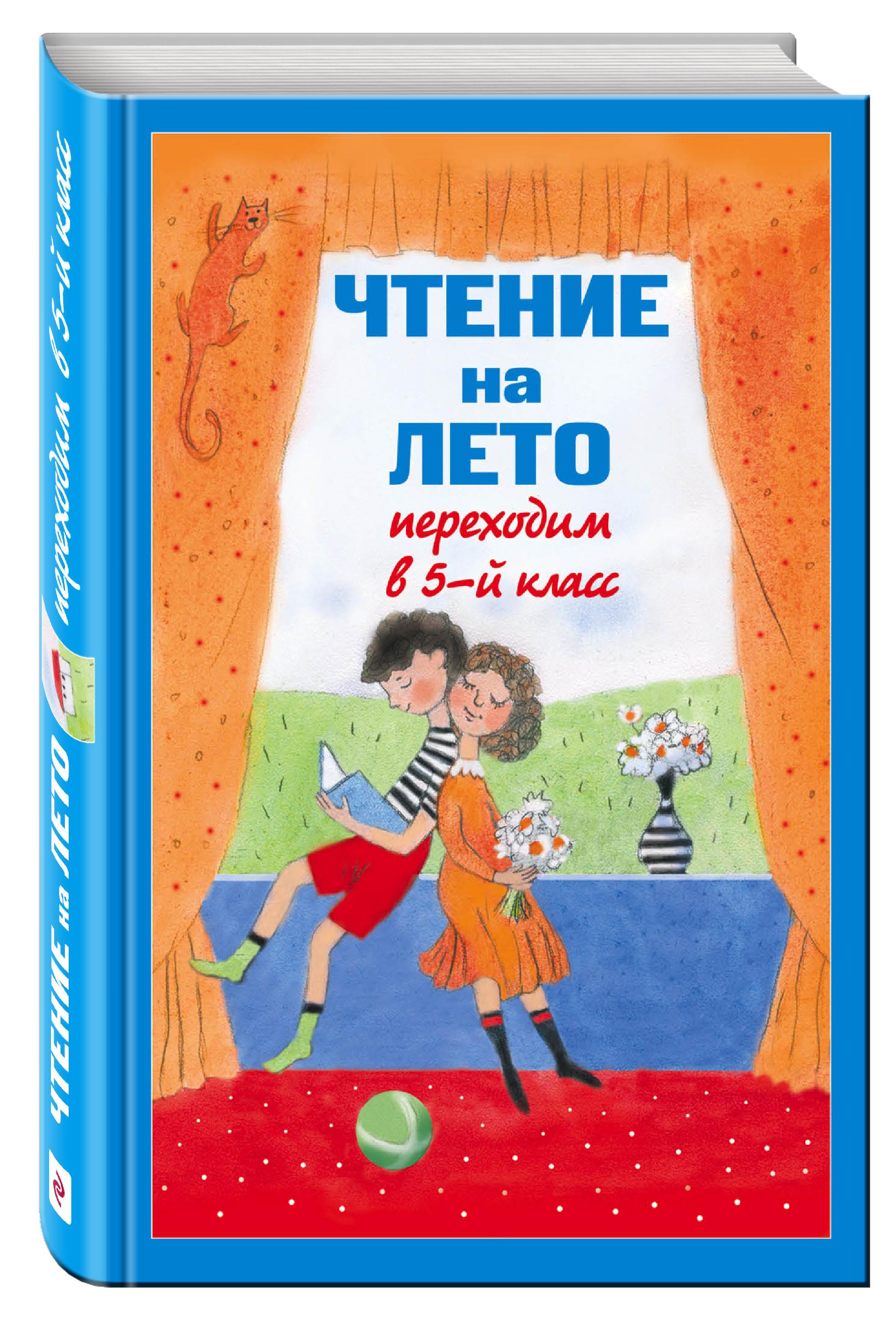 Чтение на лето. Переходим в 5-й кл. 3-е изд., испр и доп.