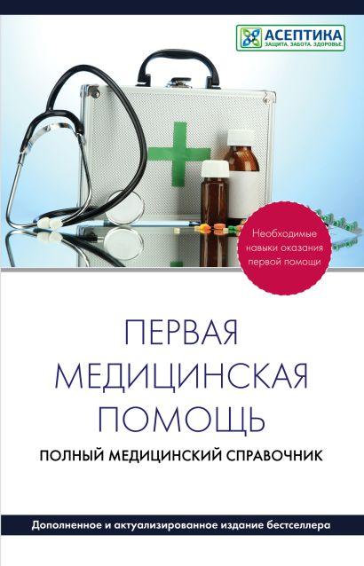 Первая медицинская помощь. Полный справочник (дополненный) - фото 1