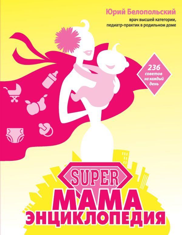 SUPER мама: энциклопедия Белопольский Ю.А.