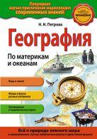Петрова Н.Н. - География. По материкам и океанам' обложка книги