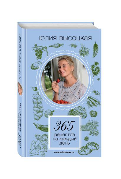 365 рецептов на каждый день (книга+ кулинарная бумага SAGA) - фото 1