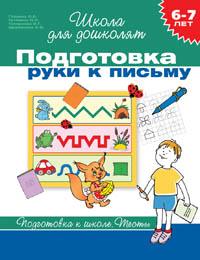 Гаврина С.Е. - 6-7 лет. Подготовка руки к письму. Тесты обложка книги