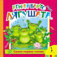 Лягушата Агния Барто (фольга)