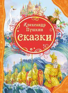 Сказки Пушкин А.С. (ВЛС)
