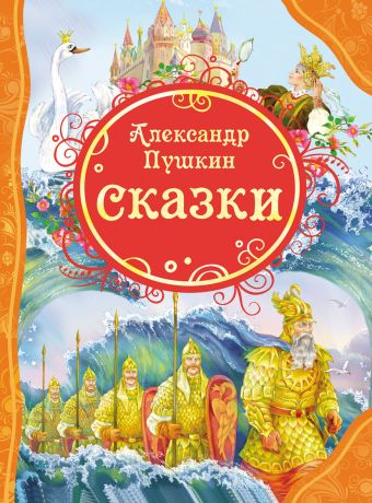 Сказки Пушкин А.С. (ВЛС) Пушкин А.