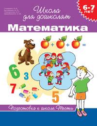 Гаврина С.Е. - 6-7 лет. Математика. Тесты обложка книги