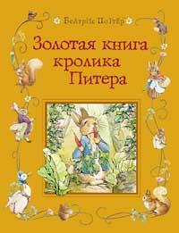 Поттер Б. - Золотая книга кролика Питера обложка книги