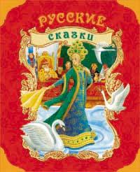 Русские сказки (премиум)