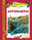 Аргонавты (ДБР)