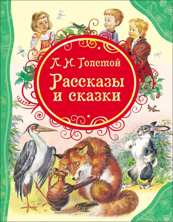 Толстой Л. Толстой Рассказы и сказки Толстой Л.Н. (ВЛС) толстой л басни были сказки рассказы лучшее