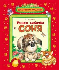 Усачев А. - Умная собачка Соня (Жили-были малыши) обложка книги