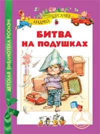 Усачев А. - Битва на подушках (ДБР) обложка книги
