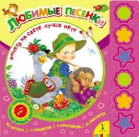 Энтин Ю., Гладков Г. - Ничего на свете лучше нету (песенки из мультиков) обложка книги
