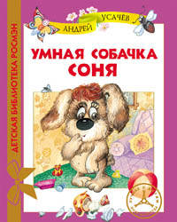 Усачев А. - Умная собачка Соня (ДБР) обложка книги