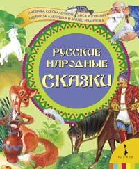 Русские народные сказки (Сестрица Аленушка и др.)