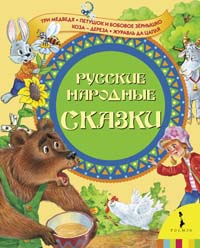 Русские народные сказки (Три медведя и др.)