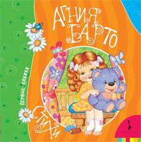 Барто А.Л. - Стихи Агния Барто (Первые книжки) обложка книги