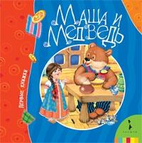 Маша и медведь (Первые книжки)