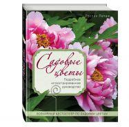 Садовые цветы. Подробное иллюстрированное руководство
