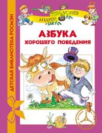 Усачев А. - Азбука хорошего поведения (ДБР) обложка книги