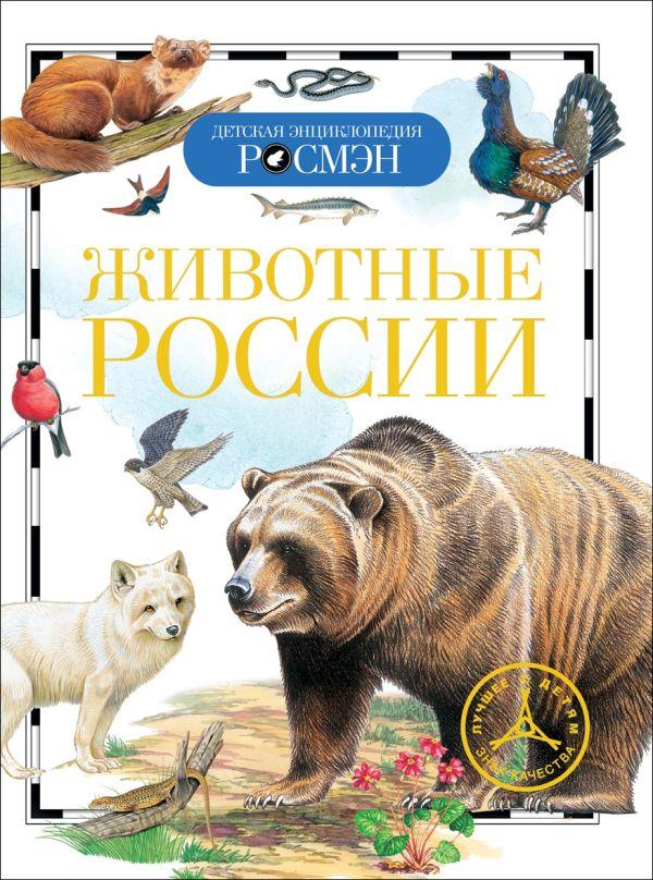 Травина Ирина Владимировна Животные России (ДЭР)