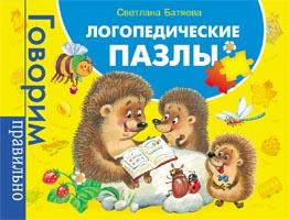 Батяева С.В. - Логопедические пазлы (новое оформление). обложка книги
