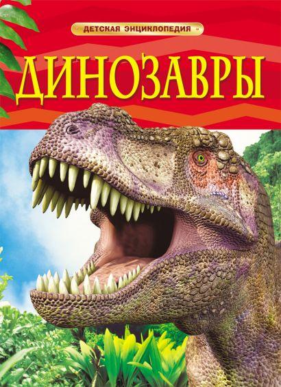Динозавры. Детская энциклопедия - фото 1