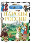 Народы России (ДЭР)