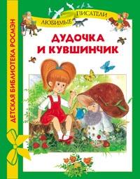 Катаев В. - Дудочка и кувшинчик (ДБР) обложка книги