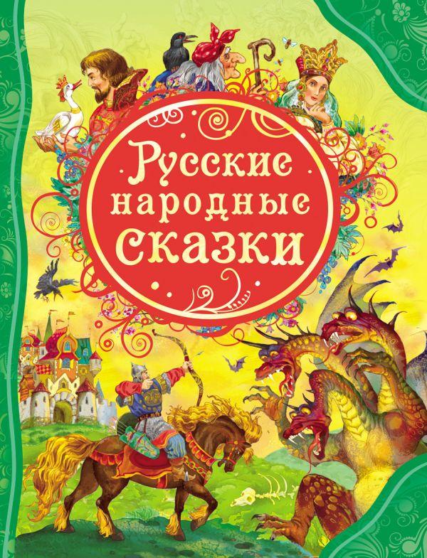 Русские народные сказки (ВЛС)