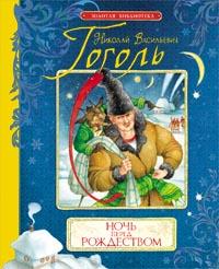 Гоголь Н. - Ночь перед Рождеством (Золотая б-ка) обложка книги
