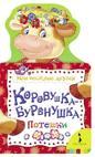Коровушка-бурёнушка (Мои веселые друзья)