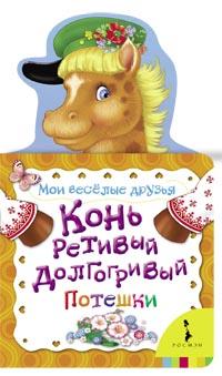 Конь ретивый, долгогривый (Мои веселые друзья)