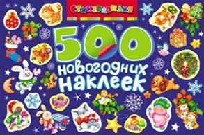 500 новогодних наклеек