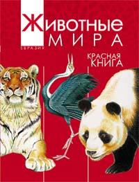 Животные мира.Красная книга.Евразия.Млекопит.Птицы