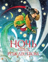 Гоголь Н. - Ночь перед Рождеством (премиум) обложка книги