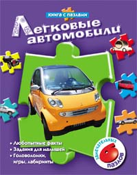 Легковые автомобили (книга с пазлами)