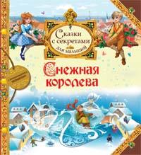 Андерсен Х.-К. - Снежная королева (с флэпами) обложка книги