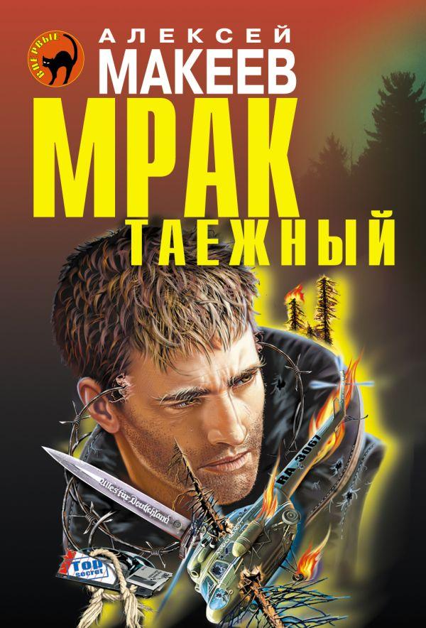Мрак таежный Макеев А.В.